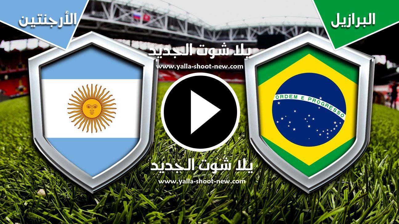 مباراة الارجنتين والبرازيل