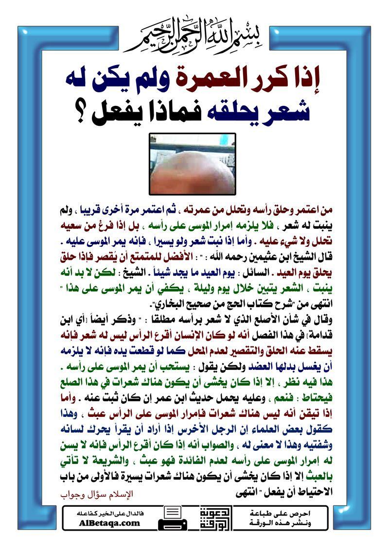 فضائل فوائد أحكام عشرة ذي الحجة والحج ويوم عرفة والأضحية Islamic Qoutes Islam Hadith