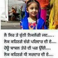 Dhee Sardaar di        | World Best Punjabi Thoughts | Cute