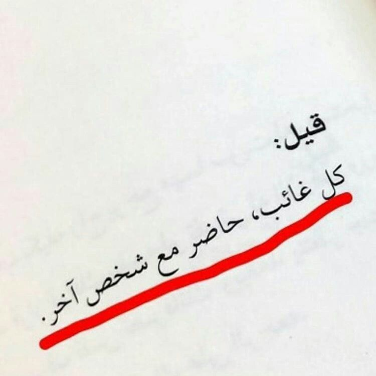 Pin By 3 N A D Al Fayez On كتابات Talking Quotes Cool Words Arabic Quotes