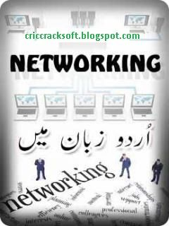 Free Download Crack Software Networking Learning Tutorial Urdu Book