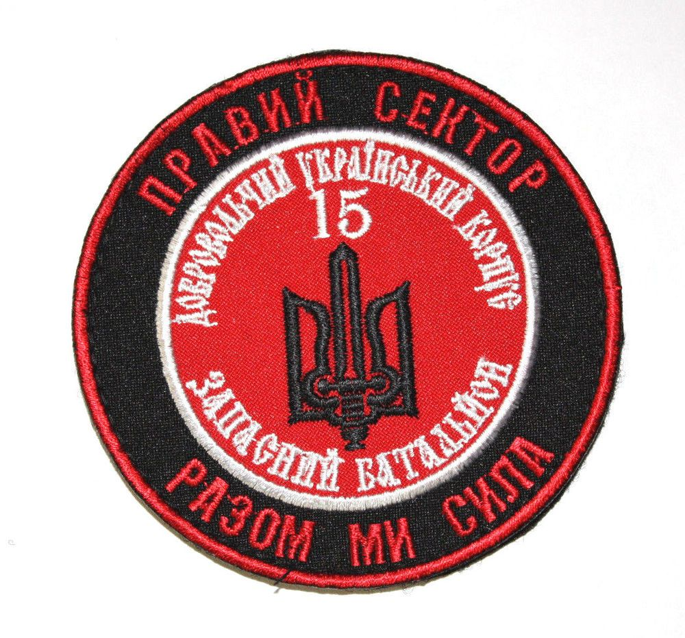UKRAINE ARMY PATCH PRAVY SEKTOR 15 RESERVE BATTALION RIGHT SECTOR VELCRO* RARE