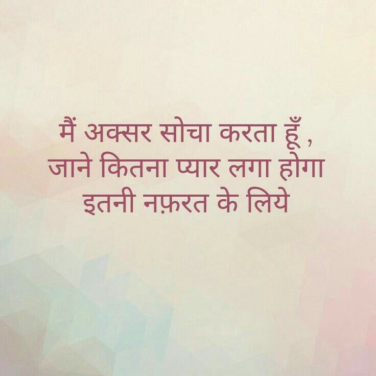 Pin By Vipul On Shayri Pinterest Hindi Quotes Punjabi Quotes Awesome Sweet Line In Life Lines