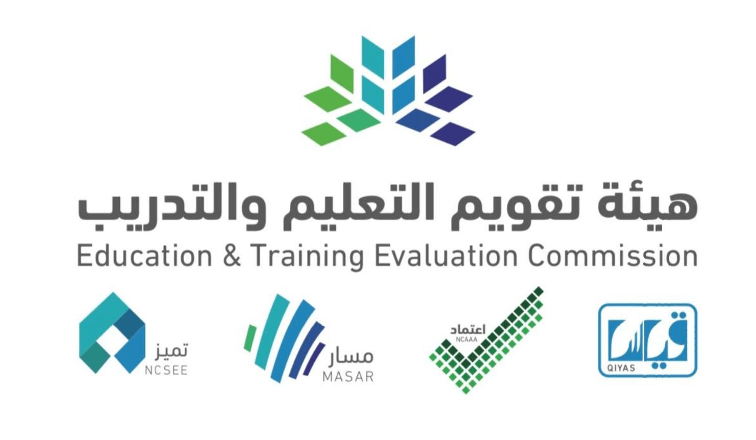 هيئة تقويم التعليم والتدريب تعلن فتح التسجيل لاختبار القدرة المعرفية In 2020 Training Evaluation Education And Training Education