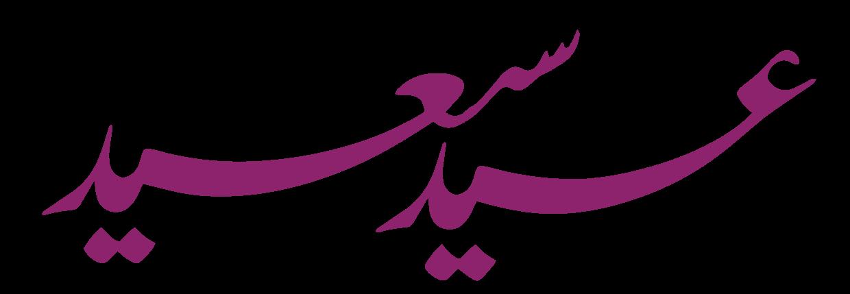 مخطوطات الفطر سكربز سعيد مخطوطات العيد 3dlat Com 05 18 3fb6 Arabic Calligraphy Calligraphy Art
