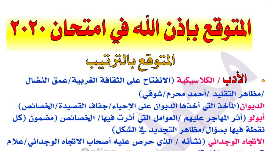 ما هي الاسئلة المتوقعة في امتحانات الثثانوية العامة 2020 Arabic Calligraphy Calligraphy