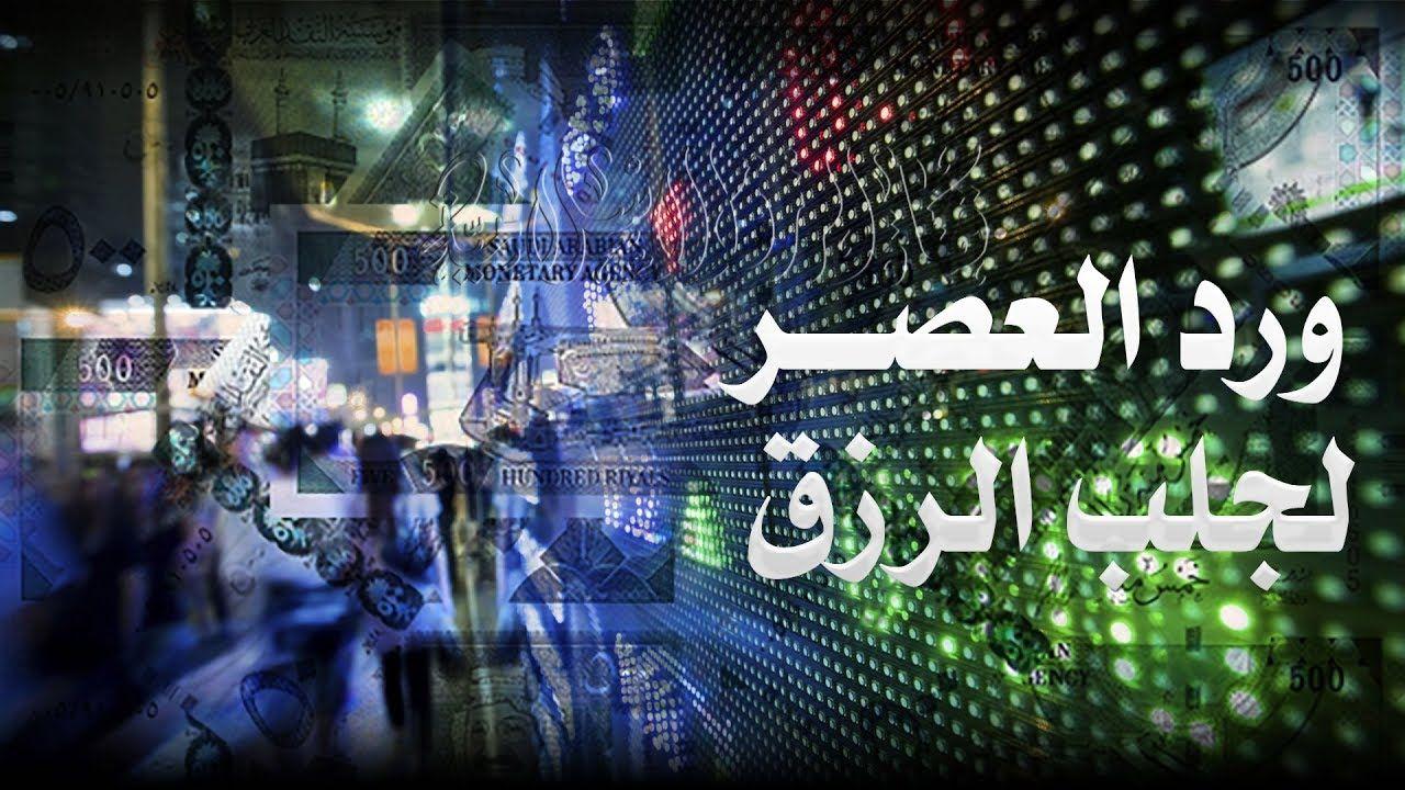 ورد العصر لجلب الرزق بحيث يشغل في المنزل أو المحل بعد صلاة العصر ولمدة 1 Quran Poster Islam
