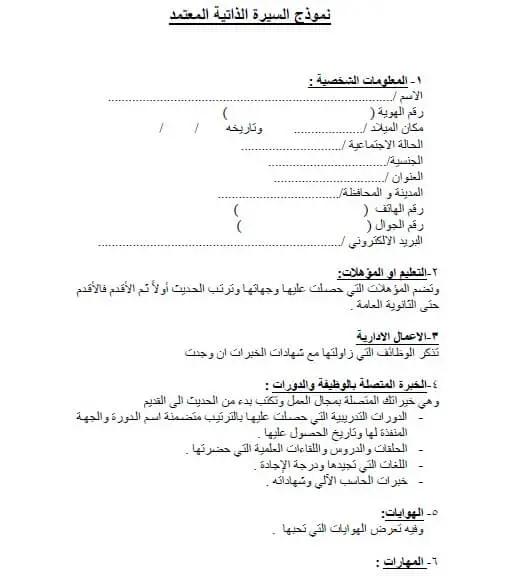 76 نموذج سيرة ذاتية عربي انجليزي وورد فارغ وجاهز ملزمتي Personalized Items Sheet Music Save
