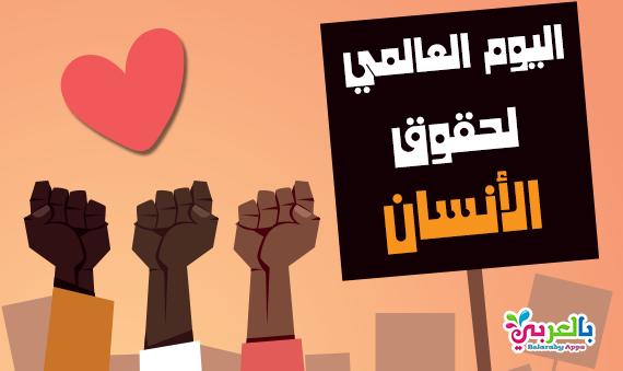 رسومات عن حقوق الانسان للتلوين اليوم العالمي لحقوق الإنسان بالعربي نتعلم Movie Posters Lisa Simpson Poster