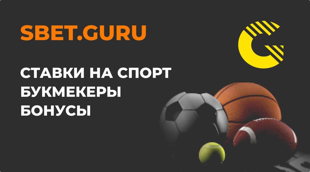 Ставка на спорт онлайн букмекерская компания 100 депозит мелбет