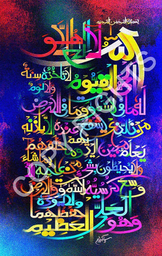 Desertrose Aayat Bayinat Islamic Calligraphy Painting