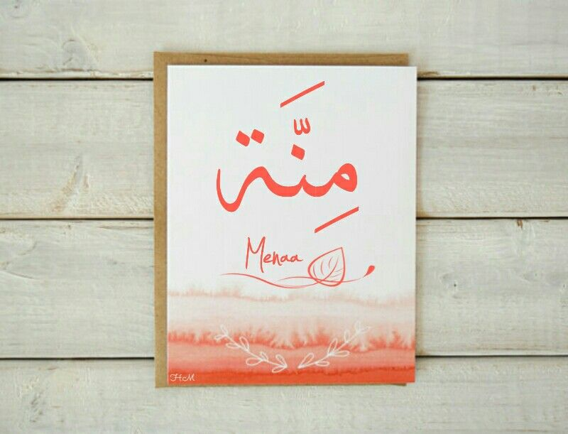 م ن ة اسم علم مؤنث عربي معناه العطية الهبة الإنعام وكل ما ي نعم به لمرة واحدة الإحسان منة Menna Menaa Printable Coloring Embroidery Art