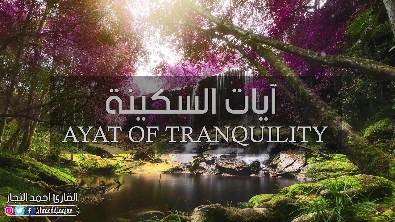 آيات السكينة والطمأنينة القارئ أحمد النجار Ayat Sakina Tranquility Lockscreen Advertising