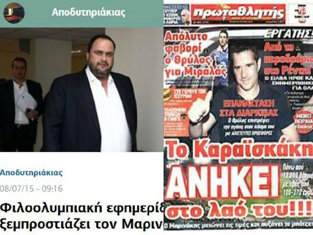 Το Piraeus Planet (Πειραικος Πλανητης) δημιουργηθηκε για την εγκαιρη και εγκυρη ενημερωση του κοσμου του Ολυμπιακου φιλοξενωντας και αναλυωντας ολες τις αθλητικες ειδησεις Καθημερινη 24ωρη ερυθρολευκη ενημερωση και ψυχαγωγια μεσα απο το blog και το Piraeus Planet Web Radio και την ερυθρολευκη διαδυκτιακη ραδιοφωνικη εκπομπη ΟΛΑ ΣΤΗΝ ΣΕΝΤΡΑ PIRAEUS PLANET (Πειραικος Πλανητης): To ΕΣΡου θα συμαζεψει τον δημοσιοκαφρο Αποδυτηριακ...