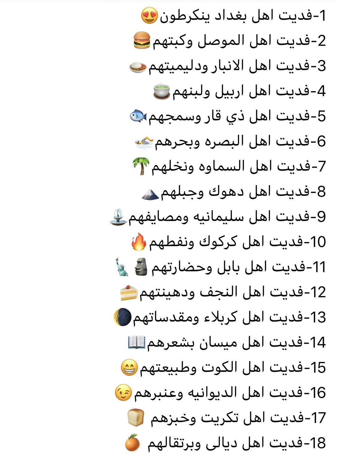 Pin By بغداديۦ ــہ ـــة On Baghdad Sweet Quotes Words Quotes Baghdad Iraq