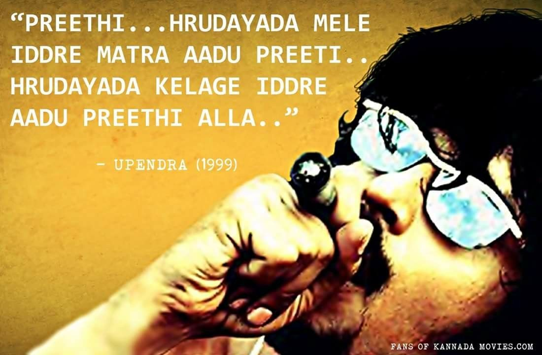 Upendra Upendrafilm Kannadamoviequotes Kannadadialouges