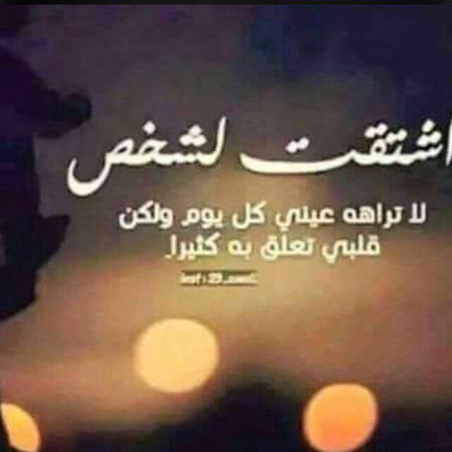 اشتقت لشخص Words Arabic Quotes Quotes
