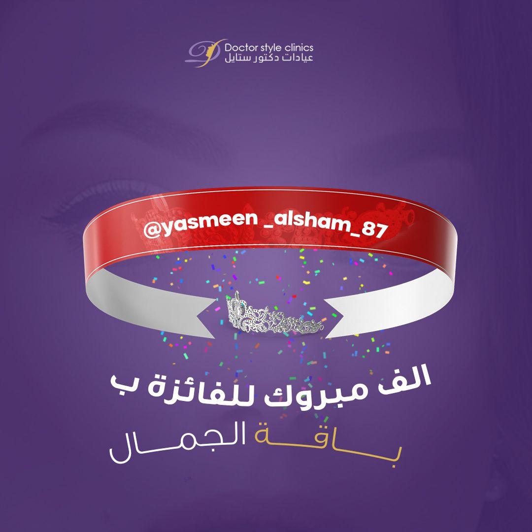 الف مبروك للفائزة بباقة الجمال من عيادات دكتور ستايل Yasmeen Alsham 87 Clinic Movie Posters Doctor