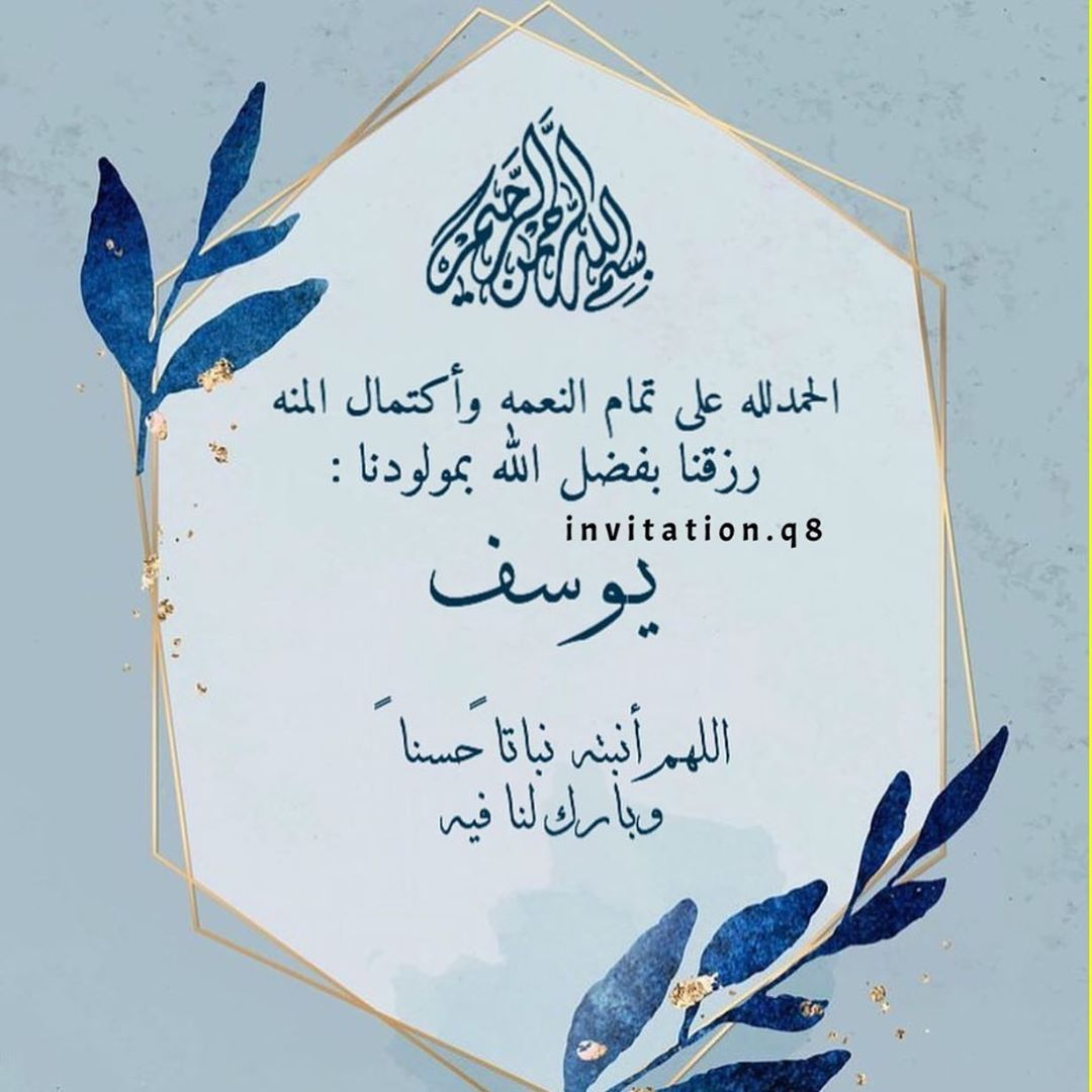 Invitations Love Kuwait Kuwaitcity دعوه دعوات الكترونيه دعوة زواج دعوات مواليد الكويت كويت Kuwaitwomen Support Special Baby Born Arabic Calligraphy