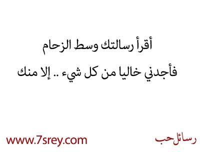 رسائل حب رسائل شوق ولهفة ورومانسية قصيرة وطويلة رسايل حزينه Love Messages Messages Arabic Calligraphy