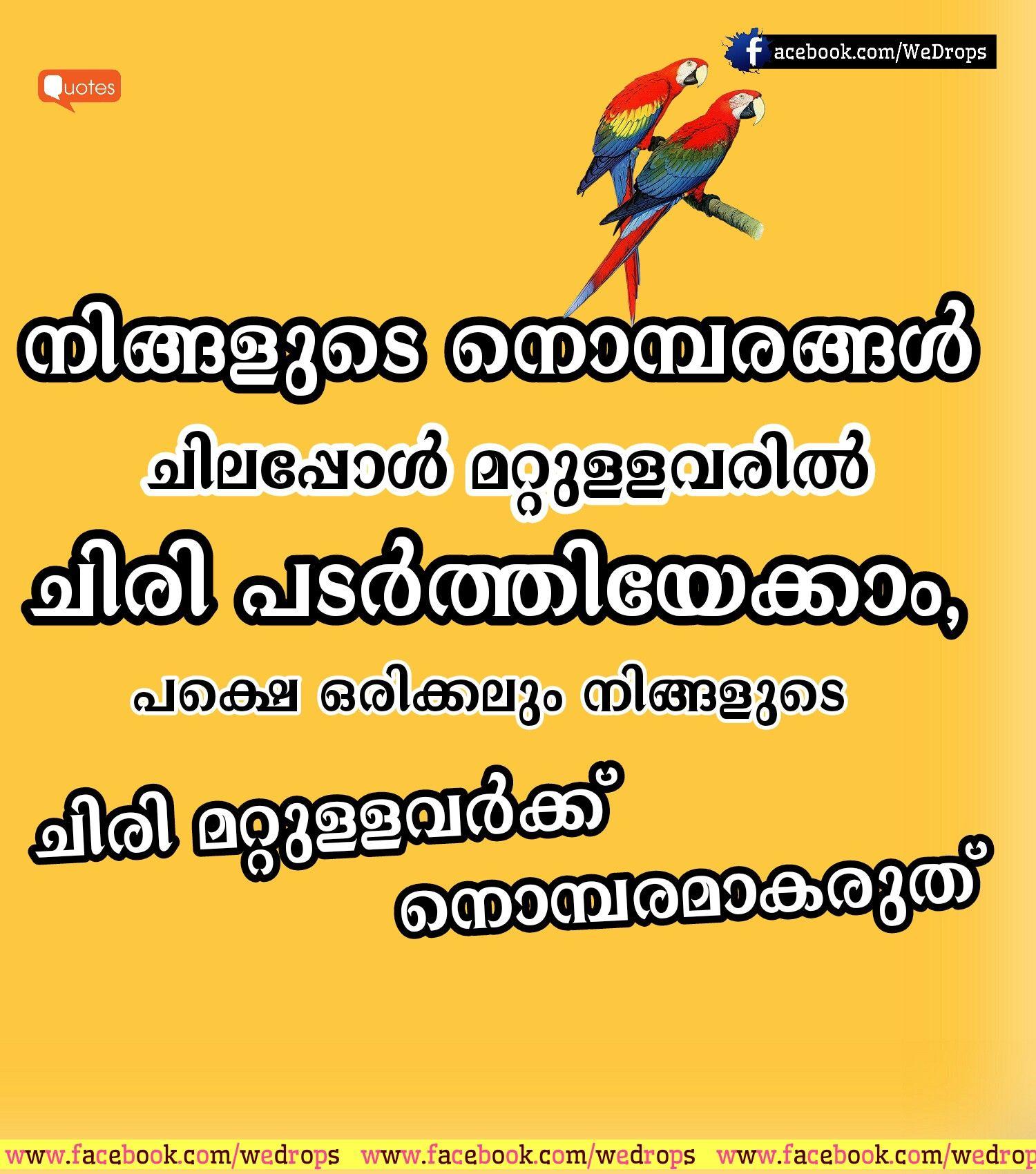 Malayalam Messages: Malayalam Scraps,Malayalam Quotes