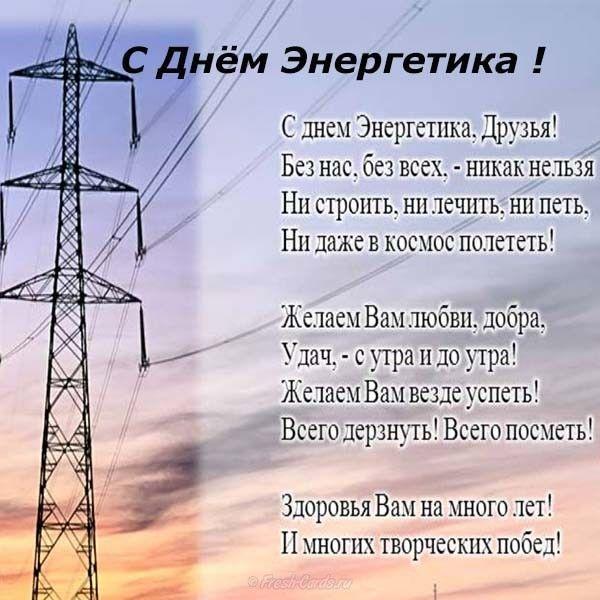 Прикольные поздравления к дню энергетика