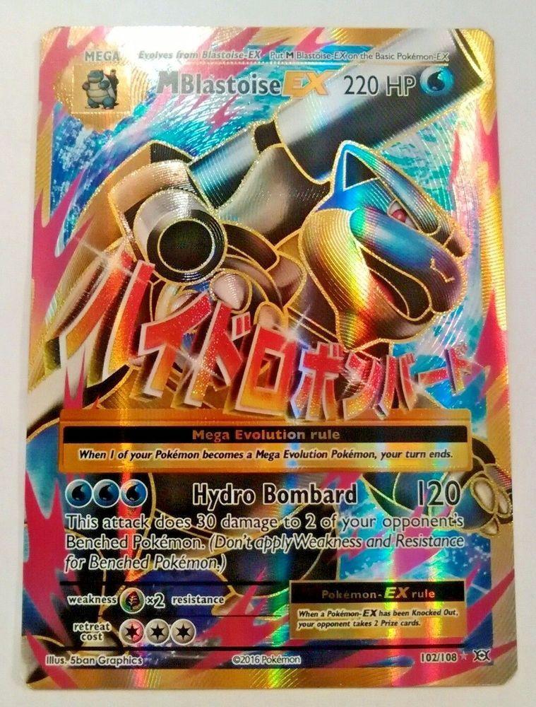 Pokemon xy evolutions mega m blastoise ex 102 108 full art - Pokemon mega evolution ex ...