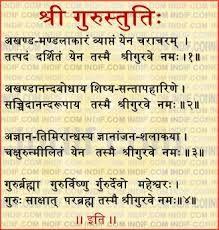 44+ Guru prayer in sanskrit trends