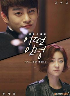 ANOTHER PARTING / SOME KIND OF GOODBYE / WHAT KIND OF GOODBYE (2014) - Action - Fantasy - Melodrama - Romance