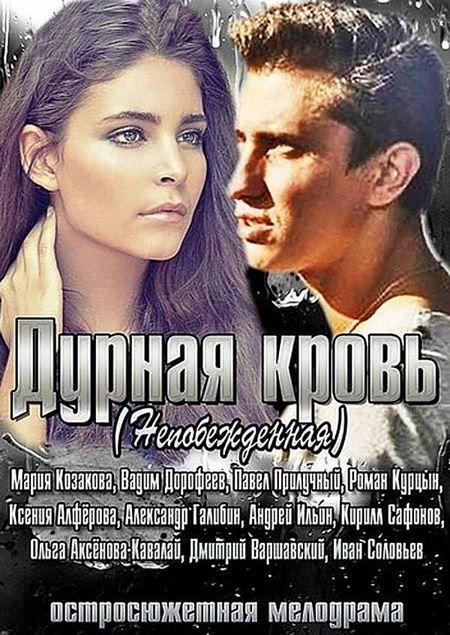 Poster Serial Durnaya Krov Movies Movie Posters Film