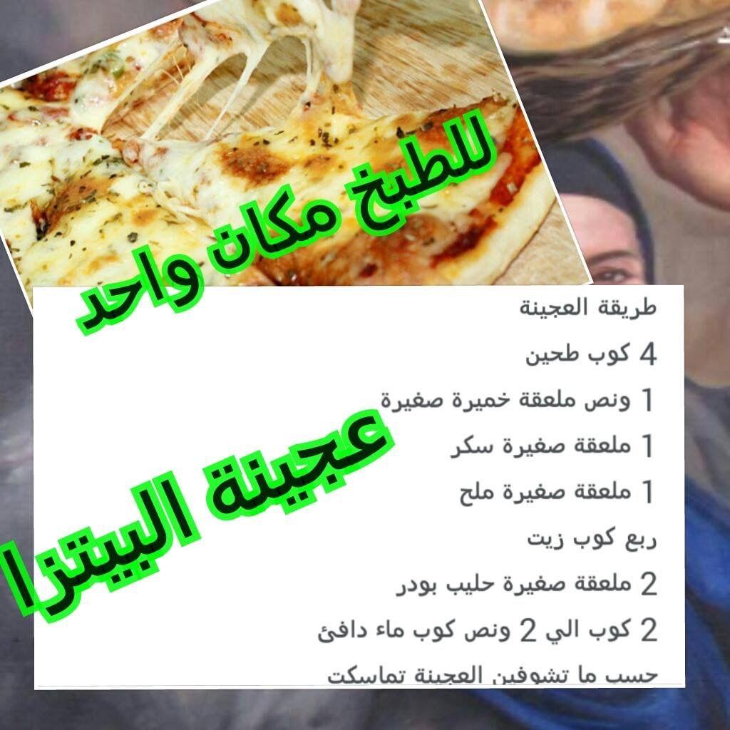 عجينة البيتزا Food Cooking Cooking Recipes