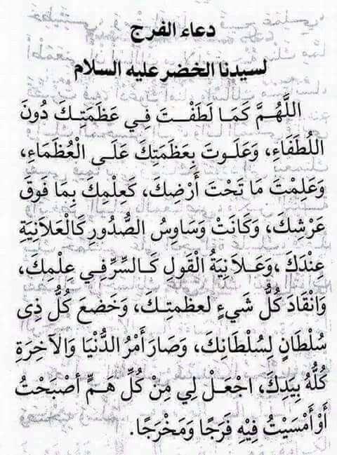 دعاء الفرج لسيدنا الخضر Islamic Quotes Quran Islamic Phrases Islam Facts