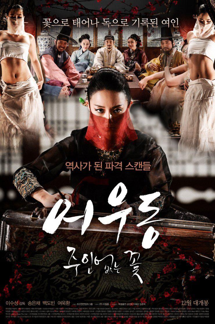 Lost Flower Eo Woo Dong Korean Movie
