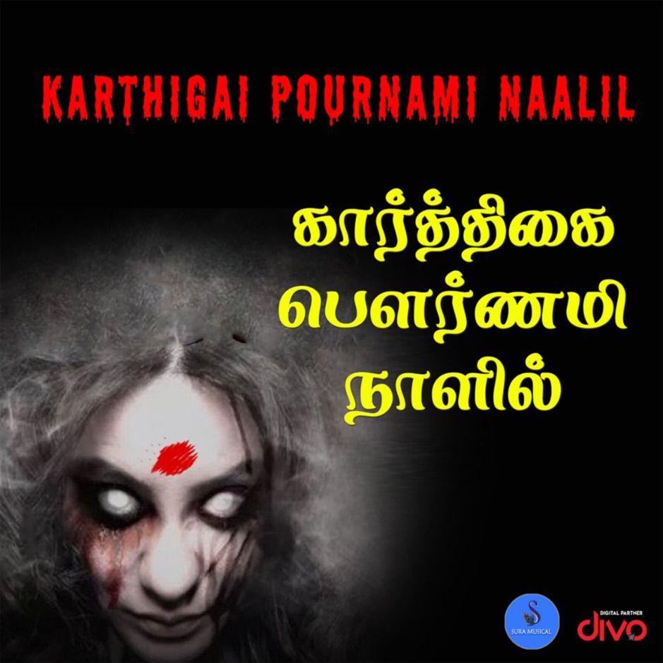 Apple Music Halloween 2020 Karthigai Pournami Naalil   Single by Anuradha Sriram