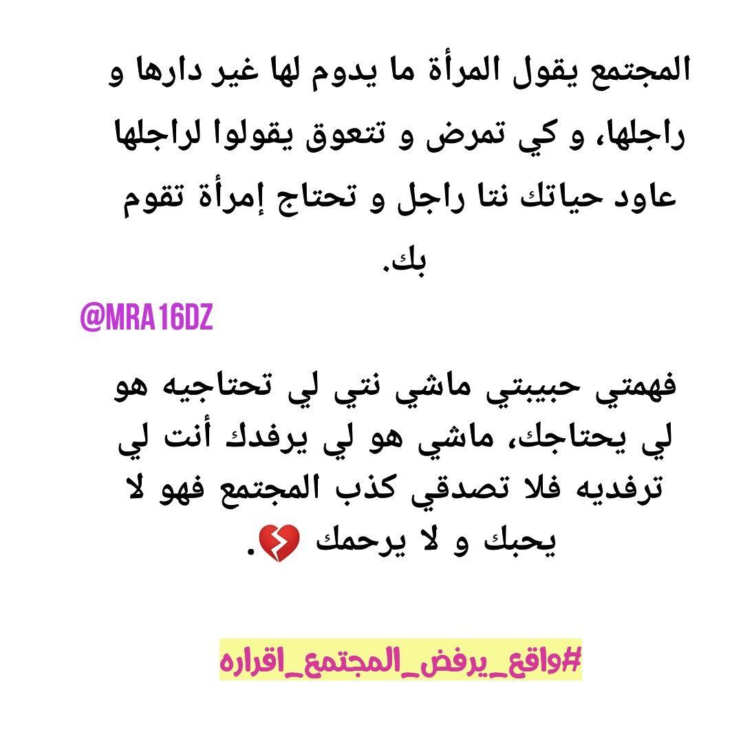 المجتمع يكذب عليك في كثير من الأحيان Words Quotes Arabic Quotes