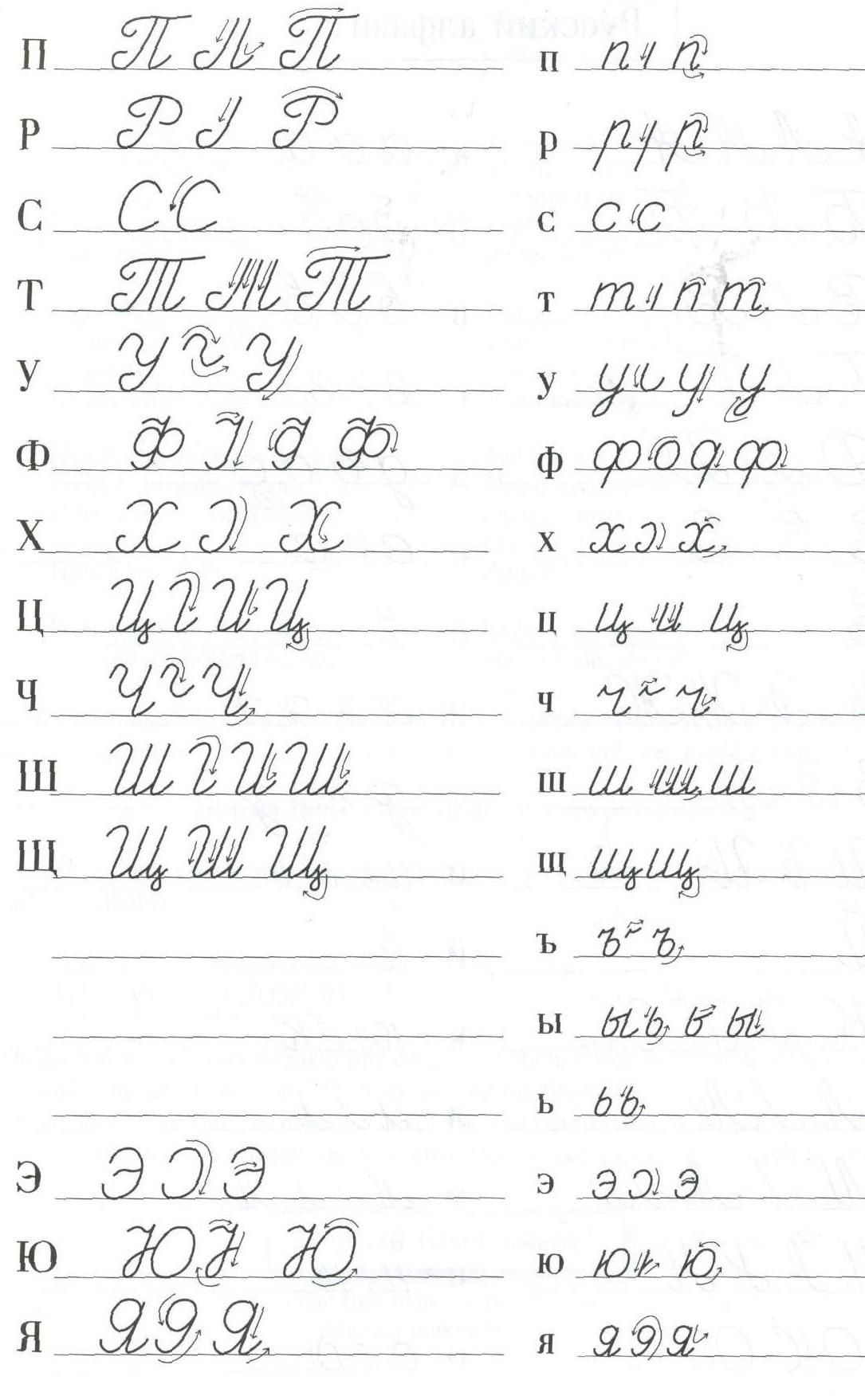Easy Read And Write Russian Cursive For Adults Video