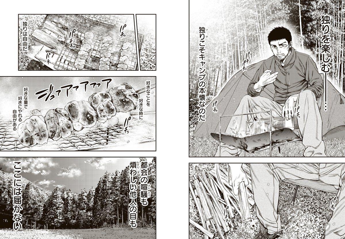 出端祐大@ふたりソロキャンプ連載中 (@debacoq) さんの漫画   12作目 ...