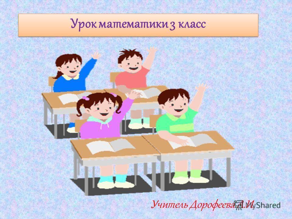 Www slovo ws готовые решения 3 класс по математике чеботаревская