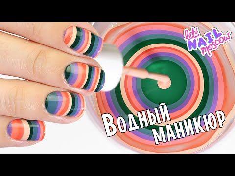 Water Marble Nail Art Tutorial Youtube