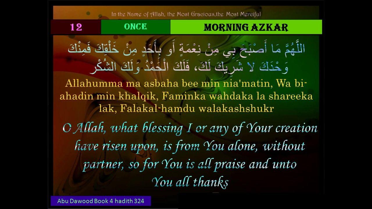 Azkar Al Sabah [Morning Azkar} Subah ke Azkar أذكار الصباح مشاري راشد ال |  Holy quran, Truth, Gracious