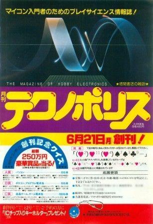 アニメージュ1982年06月号 広告019