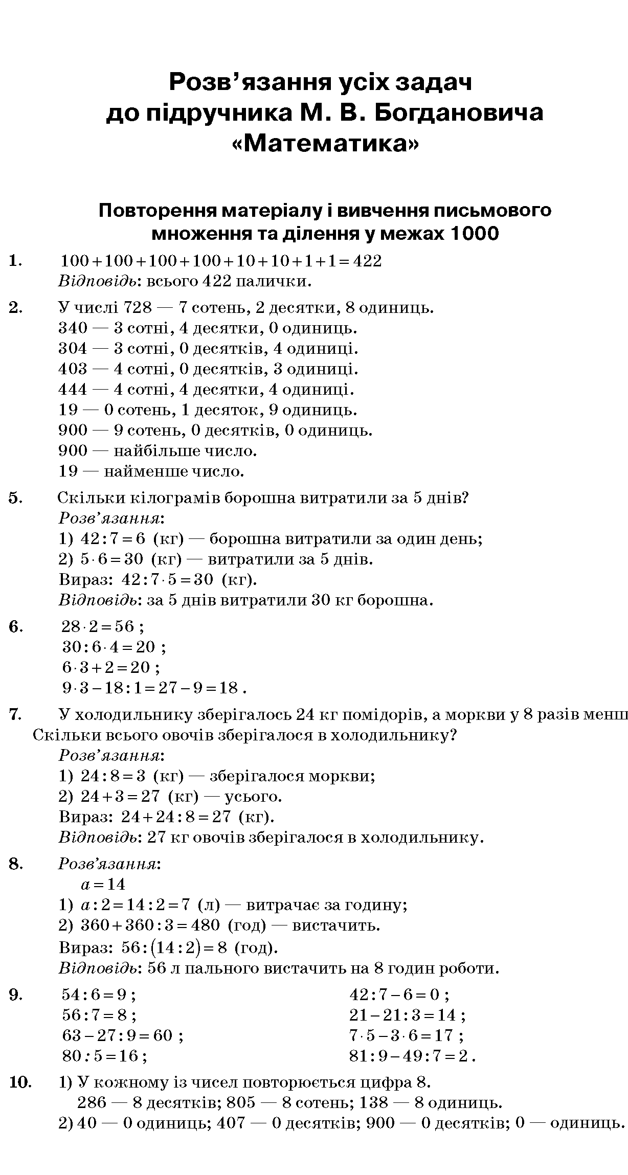 Задачи математики 4 класс богданович