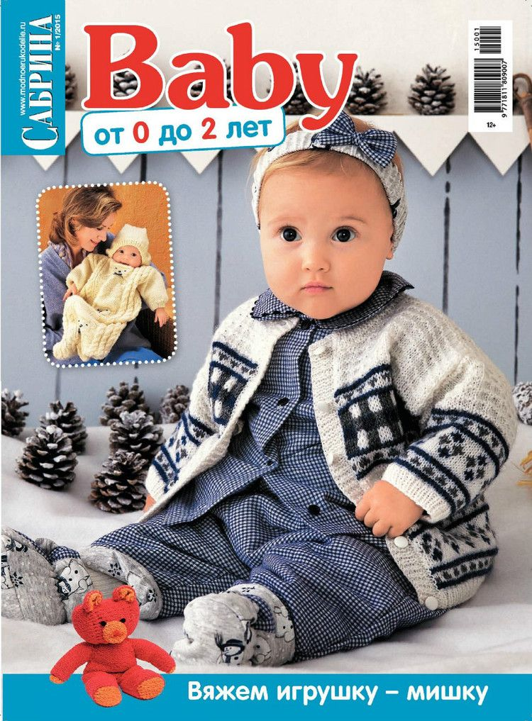 сабрина Sabrina Baby 1 115 Understatement Understatement Knit