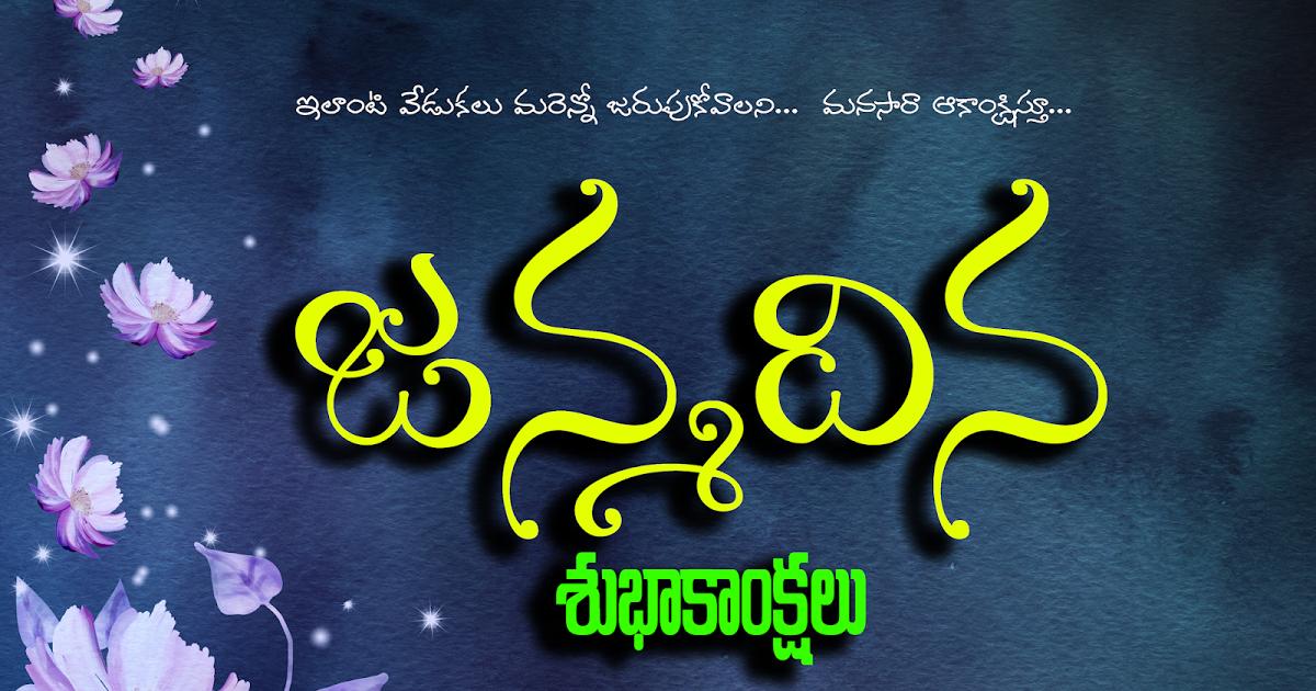 Telugu Birthday Wishes Images flowers HD Telugu greetings