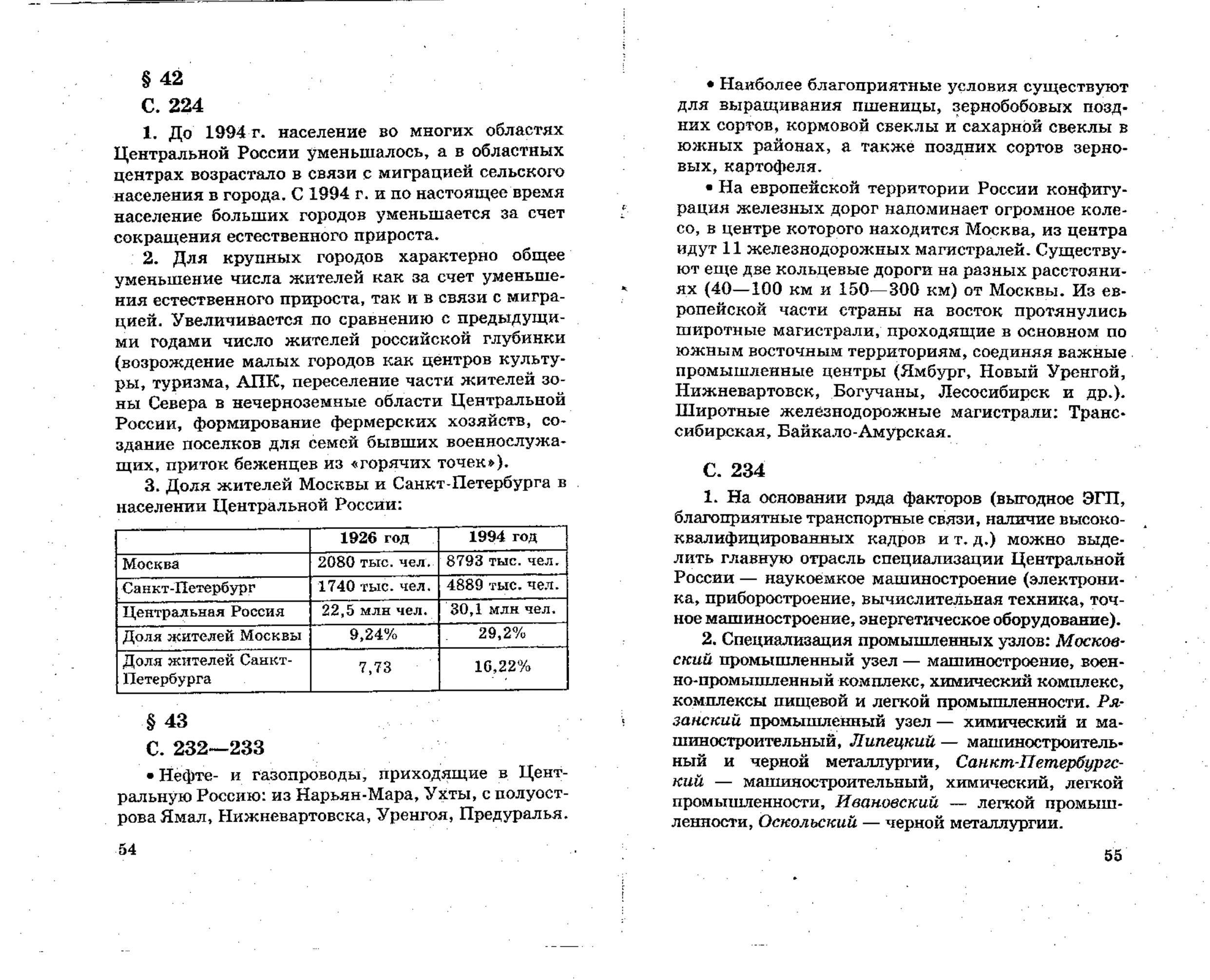 Гдз по математике 3 класс часть 1 чеботаревская дрозд столяр без смс