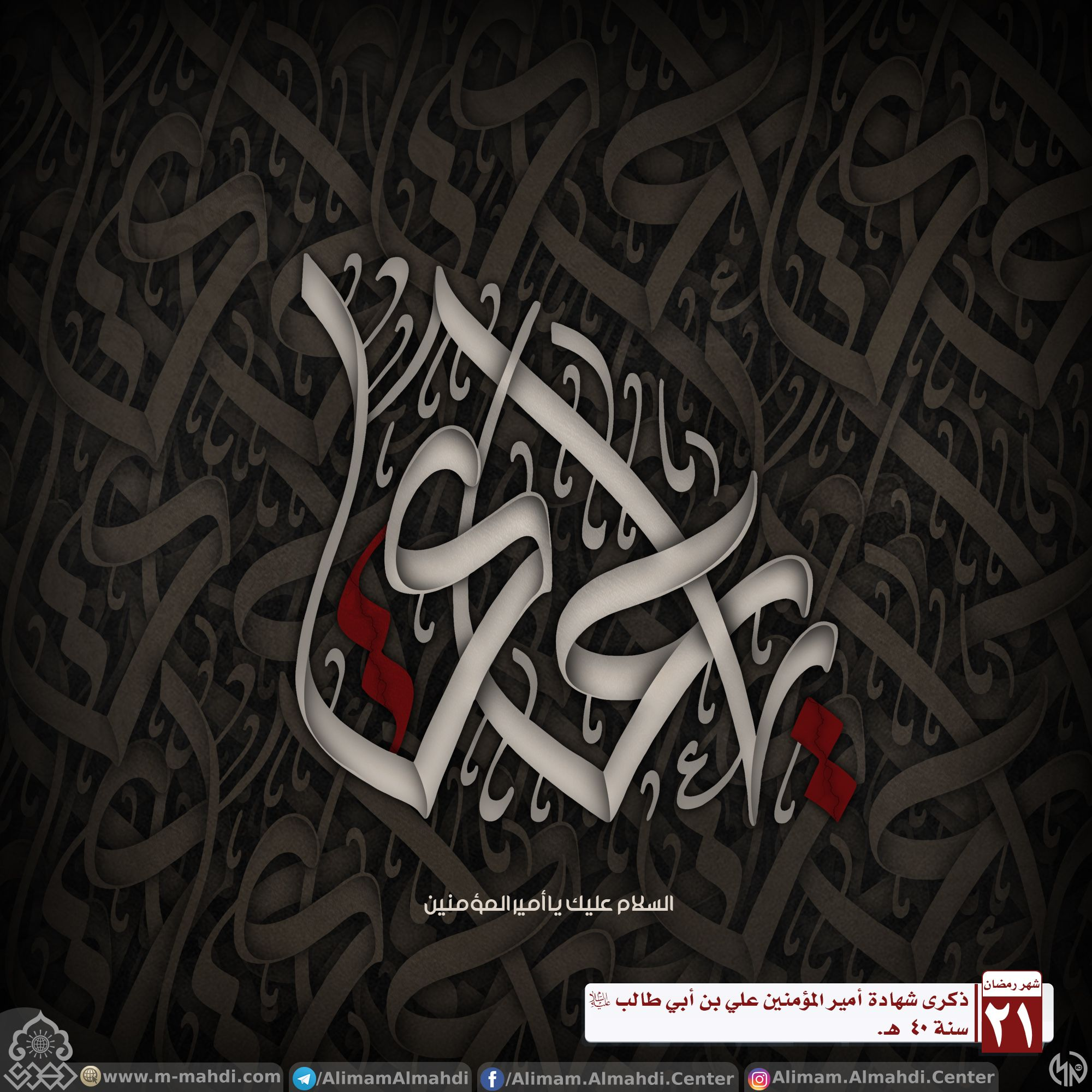 ذكرى شهادة الامام علي بن أبي طالب عليه السلام Islamic Art Neon Signs Mola Ali