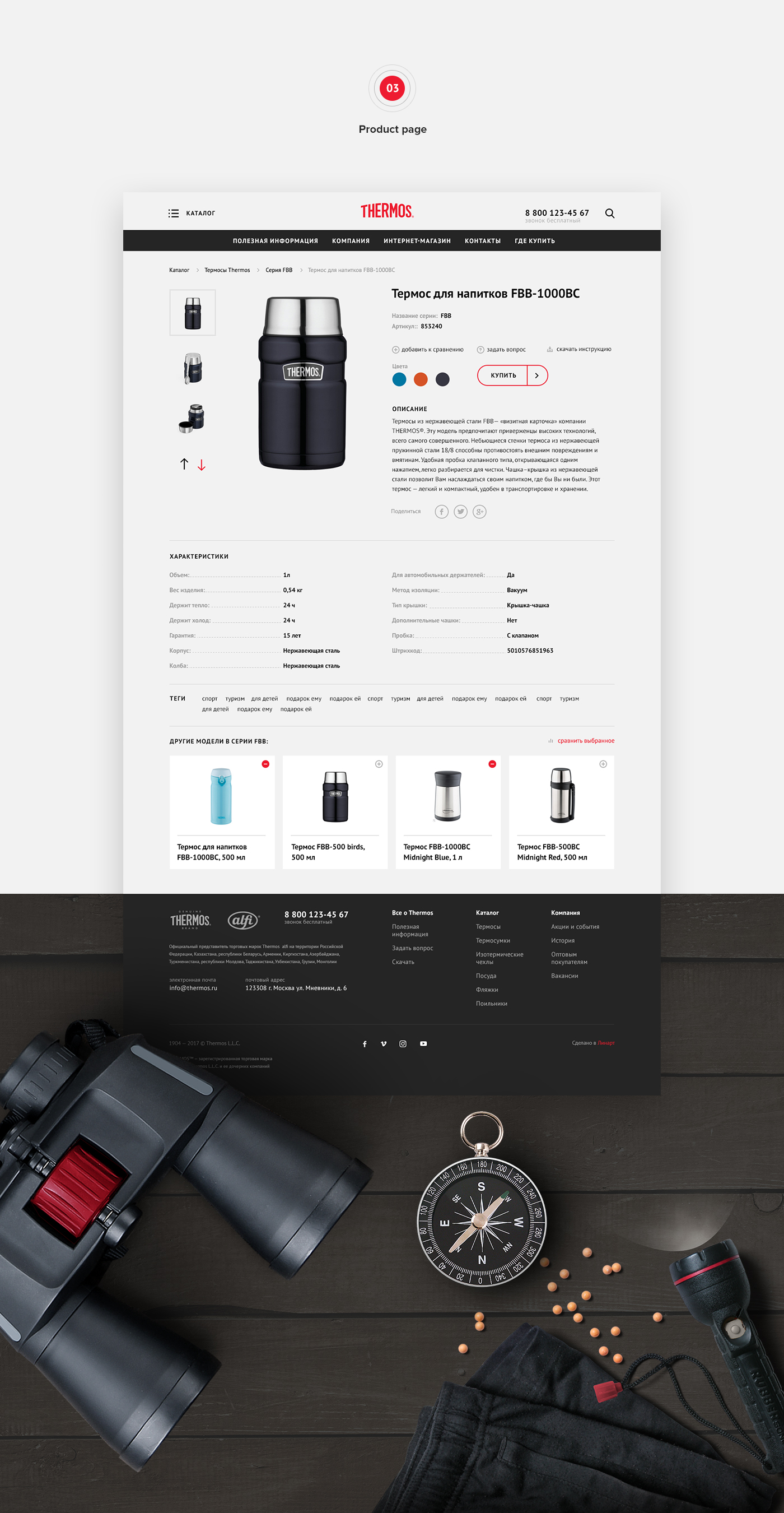 Thermos website on Behance