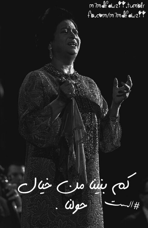 ام كلثوم Love Quotes Wallpaper Arabic Love Quotes Song Words