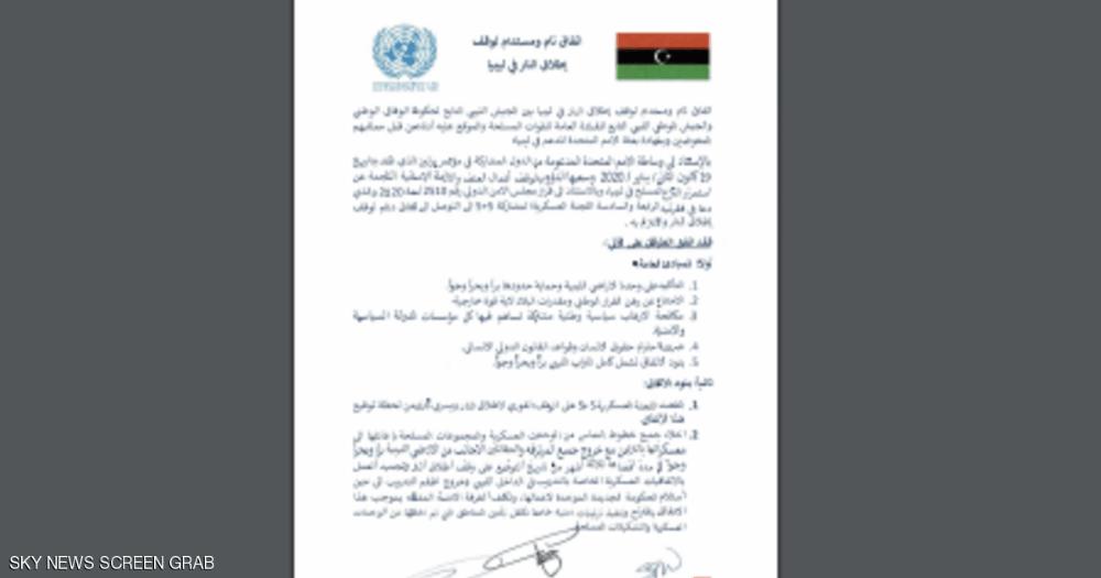 نشرت بعثة الأمم المتحدة للدعم في ليبيا نسخة من اتفاق وقف إطلاق النار الدائم الذي وق عه طرفا النزاع الليبي المنخرطان في اجتماعات اللجنة Sky News Projects To Try