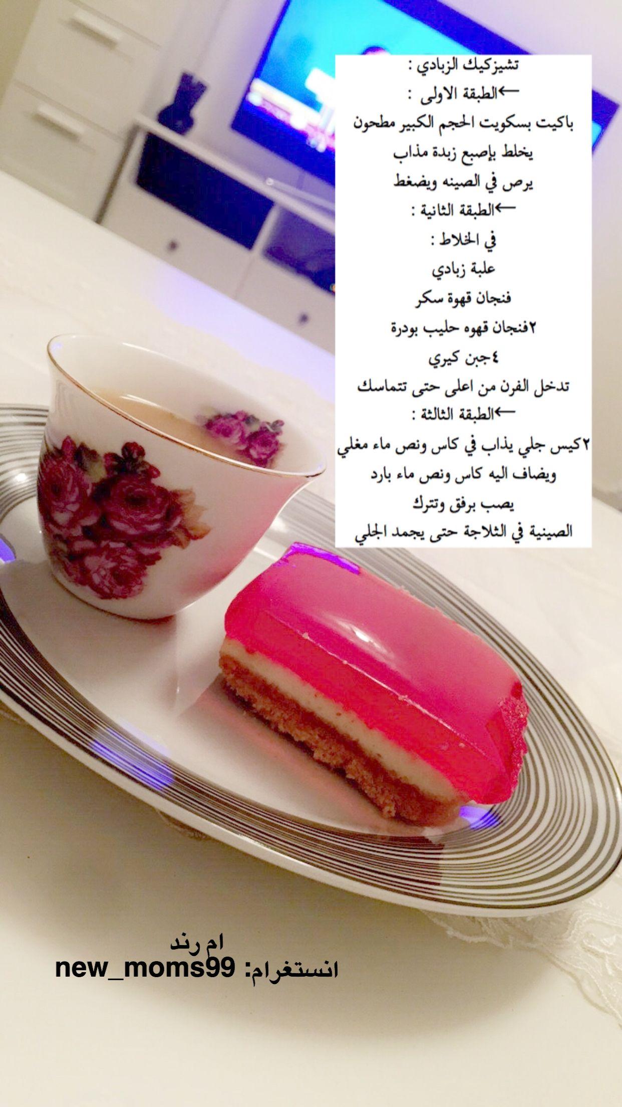 تشيز كيك الزبادي بارد يسرسح ام رند Cooking Recipes Desserts Libyan Food Dessert Recipes